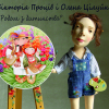 "Victoria Protsiv and Olena Tsiluyko ""Come from childhood."" Paintings and dolls. 12 – 31 January 2016."