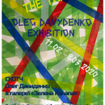 THE TAPE. Project by Oleh Davydenko. 02/11 – 03/8/2020