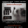 """InventaRization"" Photoproject by Yuri Shipunov. 18.03 – 2.04. 2014"