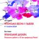 """Фестиваль """"Японська весна у Львові"""" 4 – 6.04.2014"""