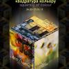 «Квадратура кольору» Виставка художньої фотографії. Алла Сімутіна, Юлія Плетінка, Діна Турук. 26 лютого – 17 березня 2013