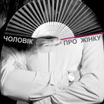 """Man about woman"". 21/11. – 17.12.2017. Inna Shynkarenko. Photo project."