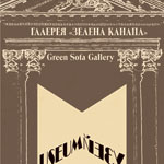 The Museum is a non-commercial project of the Green Sofa Gallery