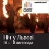 """""""Ніч у Львові"""" 12 липня  2014"""
