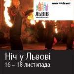Night in Lviv 17.11.2012
