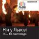 Night in Lviv. 12 of July 2014