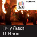 Night in Lviv 12-13 of July 2013