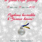 """Різдвяна виставка в """"Зеленій канапі"""" 16 грудня 2014 – 11 січня 2015"""