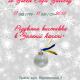 Рождественская выставка в «Зеленой канапе». 16 декабря 2014 — 11 января 2015 года.