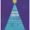 Traditional Christmas exhibition. From Desember 17 till January 13, 2019.