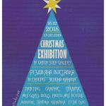 Традиционная Рождественская выставка. С 17 декабря по 13 января 2019.
