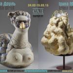 Ганна Друль та Ірина Марко: «Сад». Виставка кераміки. 24.02 – 15.03.2015