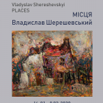 Вдадислав Шерешевский «Места». 14 января — 9 февраля 2020