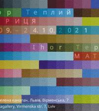Ihor Teplyy. MATRIX. Painting exhibition. 28.09 – 24.10. 2021