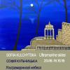 """""""Ультрамаринові  небеса"""" Софія Кульчицька. 25.09. -21.10.18"""
