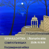 """Ultramarine skies"". Sofiia Kulchytska. 25.09 – 21.10.18"