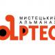 (Українська) Карпатський «фовізм» Лілії Студницької